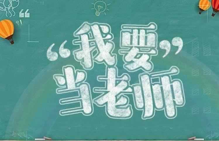 山东教师招聘 考试怎么通过