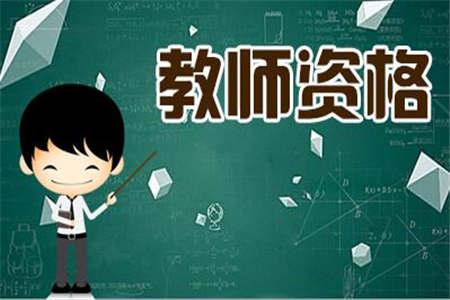 上海教师资格证考试 普通话