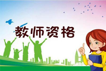 上海幼儿园教师资格证 普通话