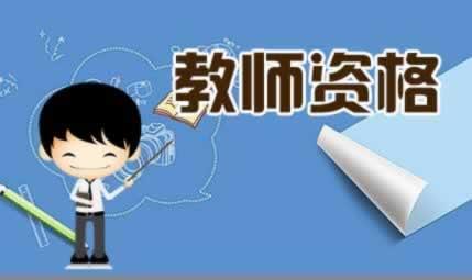 山东教师资格证 笔试换科目