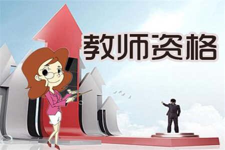 上海教师资格证 编制