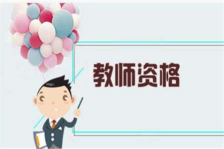 上海教师资格面试成绩 认定