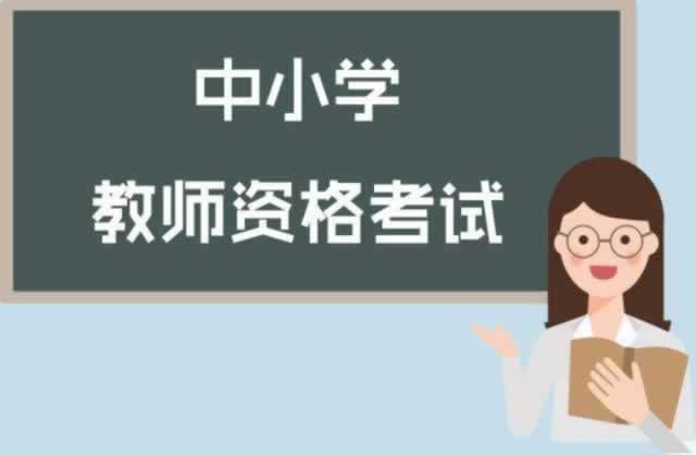 山东教师资格证 中小学