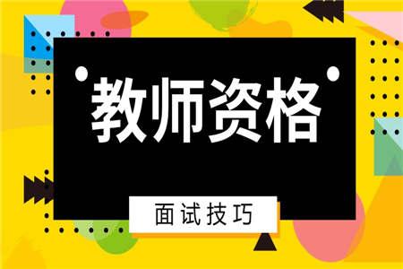 上海教师资格证面试 问题