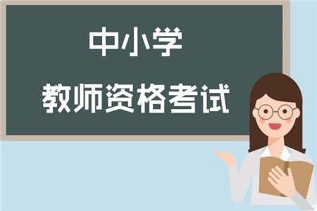 浙江省教师资格面试 成绩合格 领取证书
