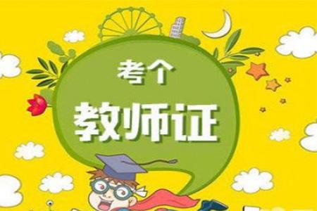 2018下半年 浙江省教师资格证 合格证明