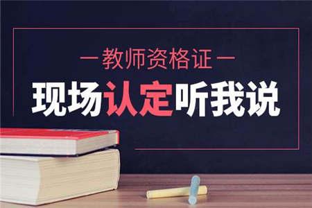 上海教师资格证认定