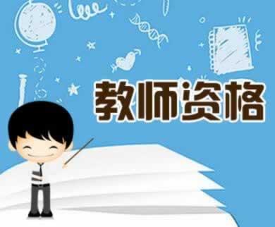 山东省教师资格面试 备考技巧