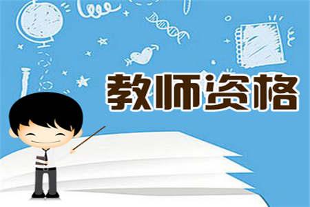 2019上半年 上海教师资格笔试 通过
