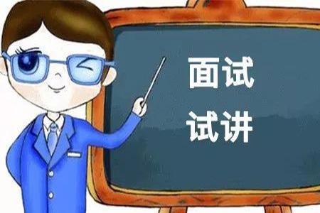 2019上半年 浙江教师资格面试报名流程