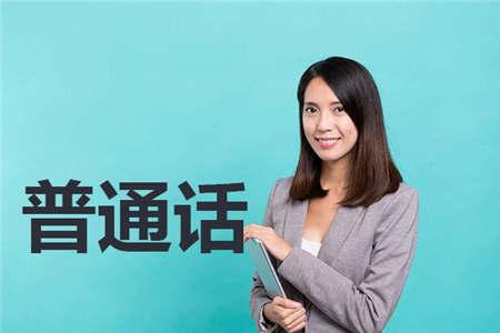 上海普通话报名 携带的照片 要求