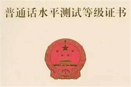 浙江省普通话考试 统一组织