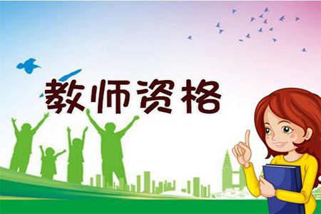 上海教师资格证面试报名 提交成功 笔试过了