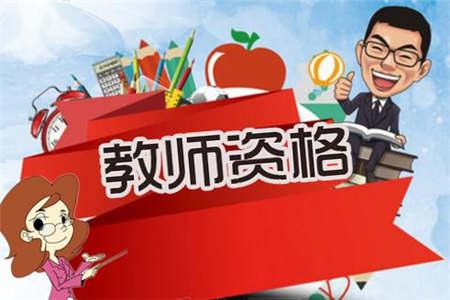 2019下半年 上海小学教师资格报考条件