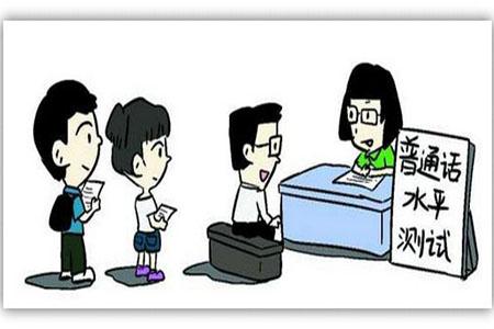 异地普通话证 认定浙江教师资格