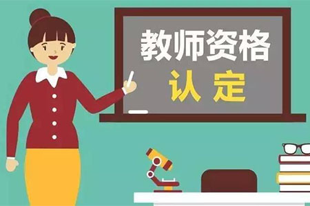 2019上半年 浙江省教师资格认定指南 入口